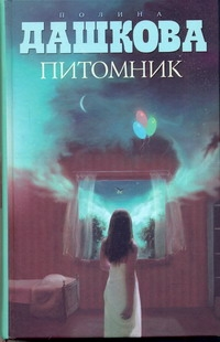 Питомник Дашкова П.В.