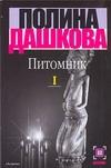 Питомник. В 2 кн. Кн. 1 Дашкова П.В.
