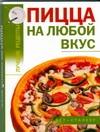 Пицца на любой вкус Калинина А.
