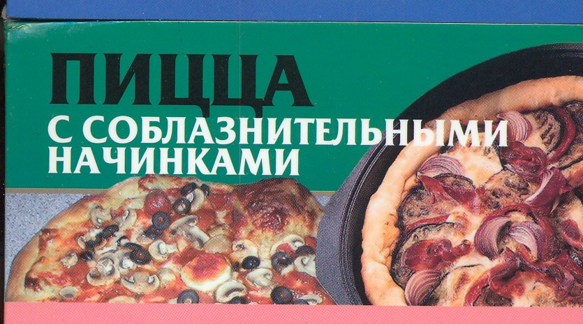 Пицца с соблазнительными начинками диван luxury elegance furniture msxd 191