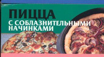 Пицца с соблазнительными начинками Смирнова Л.