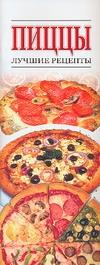 Пиццы .