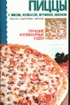 Пиццы: С мясом, колбасой, ветчиной, беконом