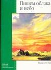 Пауэлл У.Ф. - Пишем облака и небо' обложка книги
