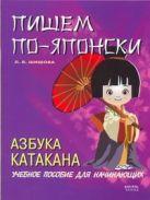 Шишова Л.В. - Пишем по-японски. Азбука Катакана' обложка книги