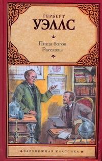 Уэллс Г. - Пища богов. Рассказы обложка книги