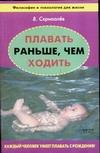 Скрипалев В.С. - Плавать раньше, чем ходить' обложка книги