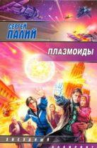 Палий Сергей - Плазмоиды' обложка книги