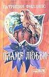 Филлипс П. - Пламя любви' обложка книги