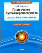 Медведев М.Ю. - План счетов бухгалтерского учета' обложка книги