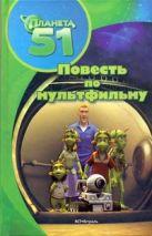Брайт Дж.И. - Планета 51.Повесть по мультфильму' обложка книги