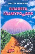 Мичева Мила - Планета гламуроидов' обложка книги