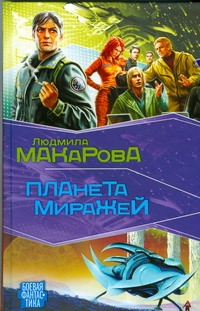 Макарова Л. - Планета Миражей обложка книги