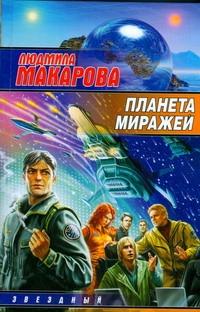 Макаров В.В. - Планета Миражей обложка книги