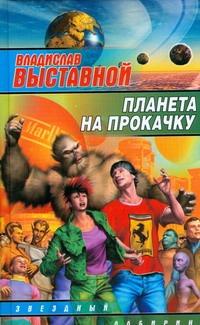 Выставной В. - Планета на прокачку обложка книги
