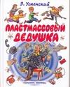 Успенский Э.Н. - Пластмассовый дедушка обложка книги