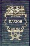 Платов: Атаман Платов Корольченко А.Ф.