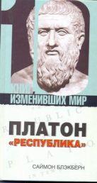Блэкберн С. - Платон. Республика' обложка книги