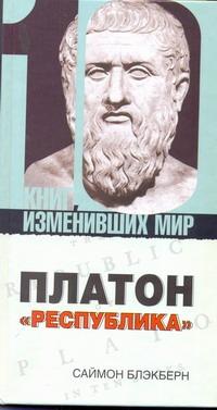 "Платон. ""Республика"" Блэкберн С."