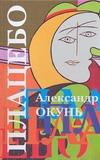 Окунь Александр - Плацебо: история для подростков разного возраста' обложка книги