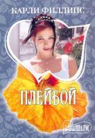 Филлипс К. - Плейбой' обложка книги