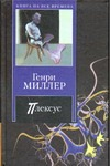 Миллер Г. - Плексус' обложка книги