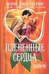 Патни М.Д. - Плененные сердца' обложка книги
