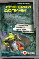 Кузнецов Виктор - Пленники Долины' обложка книги