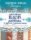 Плов, любовь и другие удовольствия Закиров Мунид