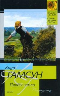 Плоды земли Гамсун К.