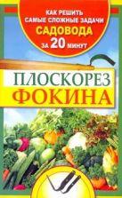 Герасимова Наталья - Плоскорез Фокина. Как решить самые сложные задачи садовода за двадцать минут' обложка книги