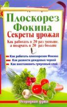 Герасимова Наталья - Плоскорез Фокина. Секреты урожая' обложка книги