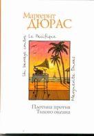 Маргерит Дюрас - Плотина против Тихого океана' обложка книги
