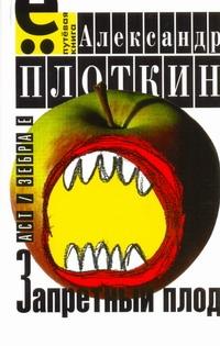 Плоткин Запретный плод