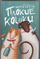Кетро Марта - Плохие кошки' обложка книги