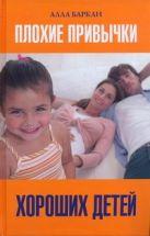 Баркан А. - Плохие привычки хороших детей' обложка книги