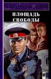 Евдокимов А. - Площадь Свободы' обложка книги