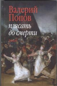 Плясать до смерти Попов В.Г.