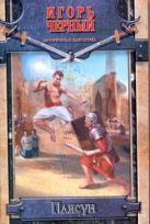 Черный Игорь - Плясун' обложка книги