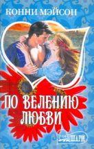Мэйсон К. - По велению любви' обложка книги