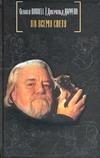 Даррелл Джеральд - По всему свету' обложка книги