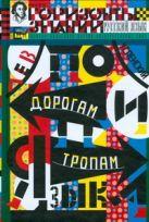 Успенский Л.В. - По дорогам и тропам языка' обложка книги