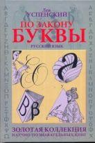 Успенский Л.В. - По закону буквы' обложка книги