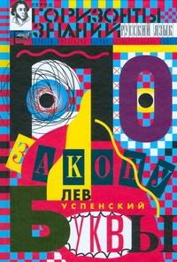 Успенский Л.В. - По закону буквы обложка книги
