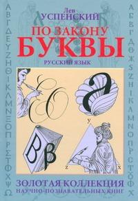 Л.Успенский