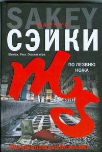 Сэйки Маркус - По лезвию ножа обложка книги