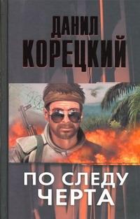 Данил Корецкий - По следу Черта (Татуированная кожа-3) обложка книги