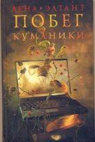 Элтанг Лена - Побег куманики' обложка книги