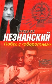 "Побег с ""Оборотнем"" Незнанский Ф.Е."