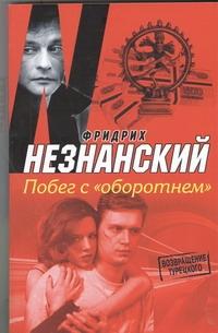 "Побег с ""Оборотнем"""